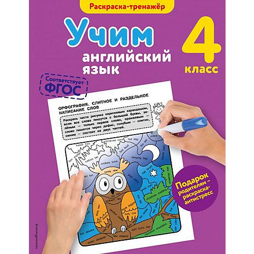 """Учебное пособие """"Учим английский язык"""" 4 класс, В. Ильченко от Эксмо"""