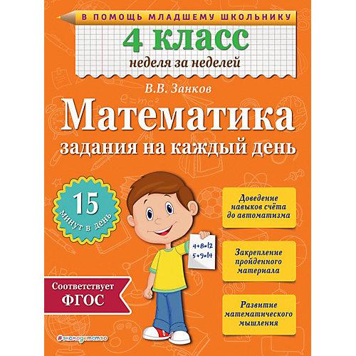 """Учебное пособие """"Математика"""" 4 класс. Задания на каждый день, В. Занков от Эксмо"""