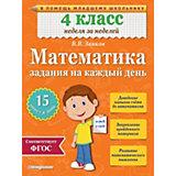 """Учебное пособие """"Математика"""" 4 класс. Задания на каждый день, В. Занков"""