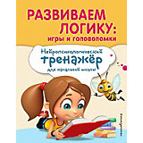 """Учебное пособие """"Развиваем логику"""" Игры и головоломки"""