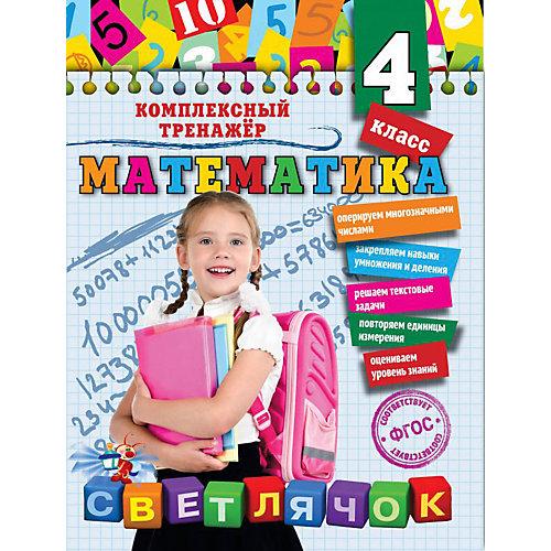 """Учебное пособие """"Математика"""" 4 класс, А. Горохова от Эксмо"""