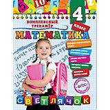 """Учебное пособие """"Математика"""" 4 класс, А. Горохова"""