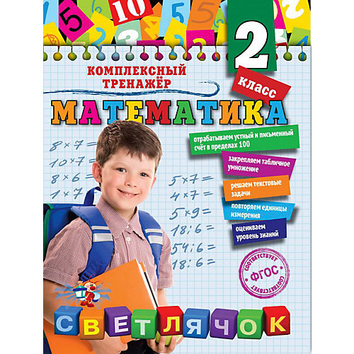 """Учебное пособие """"Математика"""" 2 класс, А. Горохова от Эксмо"""