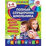 Полный справочник школьника: 1-4 класс + CD