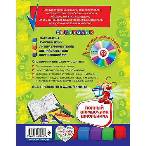 Полный справочник школьника: 1-4 класс + CD от Эксмо