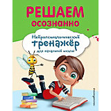 """Учебное пособие """"Решаем осознанно"""", А. Заречная"""