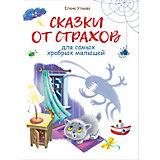 Сказки от страхов для самых храбрых малышей, Ульева Е.