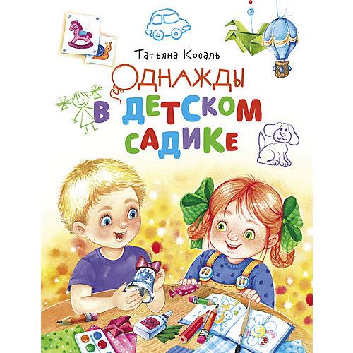 Однажды в детском садике, Коваль Т. от Стрекоза