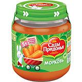 Пюре Сады Придонья морковь с 5 мес, 12 шт по 120 г