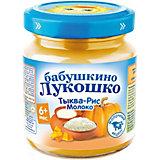 Пюре Бабушкино Лукошко тыква рис молоко, с 6 мес, 6 шт х 100 г