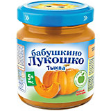Пюре Бабушкино Лукошко тыква, с 5 мес, 6 шт х 100 г
