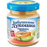 Пюре Бабушкино Лукошко говядина овощи, с 6 мес, 6 шт х 100 г