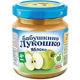 Пюре Бабушкино Лукошко яблоко, с 4 мес, 6 шт х 100 г