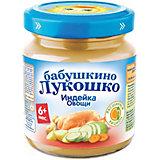 Пюре Бабушкино Лукошко индейка овощи, с 6 мес, 6 шт х 100 г