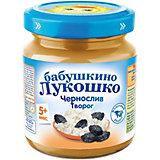 Пюре Бабушкино Лукошко чернослив творог, с 5 мес, 6 шт х 100 г