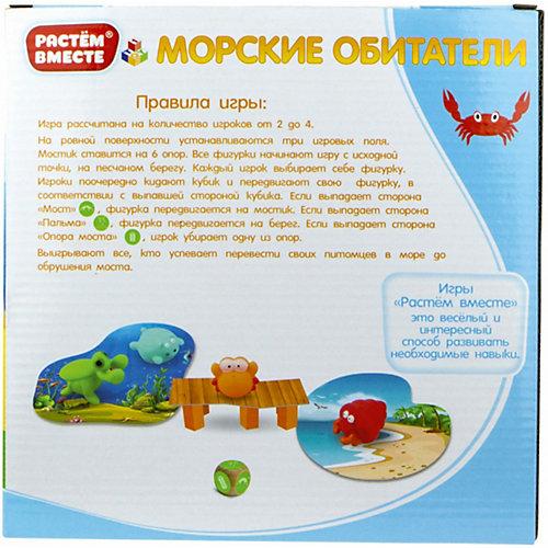 Игра развивающая 1Toy Морские обитатели от 1Toy