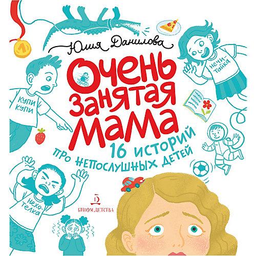 """Сборник историй """"Очень занятая мама"""", Данилова Ю. от Бином"""