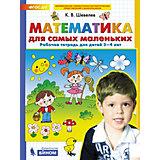 """Рабочая тетрадь для детей 3-4 лет """"Математика для самых маленьких"""", Шевелев К."""