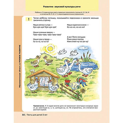 """Пособие для детей 2-3 лет """"Лицей для малышей"""" и """"Тесты для детей"""", Колесникова Е. от Бином"""