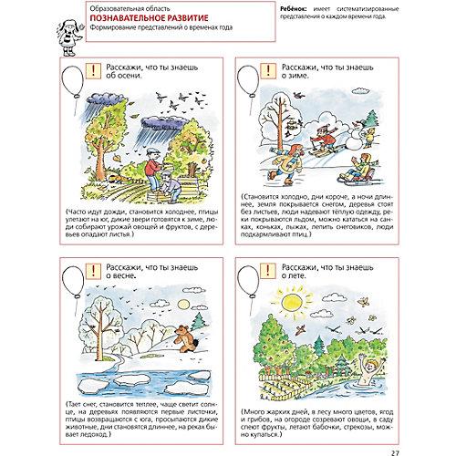 Тесты для детей 6 лет, Колесникова Е. от Бином