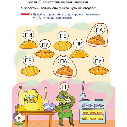 Букварь очень занятой мамы, Данилова Ю. от Бином