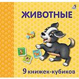 Набор книжек-кубиков Животные, 9 шт