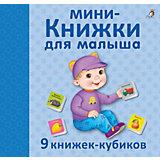 Набор книжек-кубиков Для малыша, 9 шт
