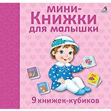 Набор книжек-кубиков Для малышки, 9 шт