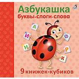 """Набор книжек-кубиков """"Азбукашка"""" Буквы. Слоги. Слова, 9 шт"""