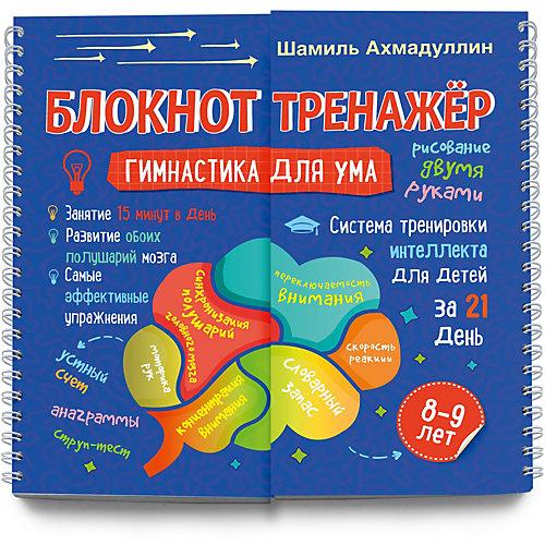 Блокнот-тренажер Гимнастика для ума. Система тренировки интеллекта для детей 8-9 лет за 21 день от Филипок и К