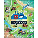 Книга с наклейками LEGO City Вокруг и около