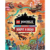 Книга с наклейками LEGO Ninjago Вокруг и около