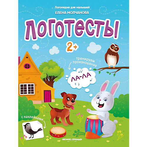 """Книжка с наклейками """"Логопедия для малышей. Логотесты 2+"""" от Феникс-Премьер"""