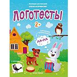 """Книжка с наклейками """"Логопедия для малышей. Логотесты 2+"""""""