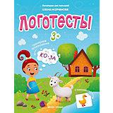 """Книжка с наклейками """"Логопедия для малышей. Логотесты 3+"""""""