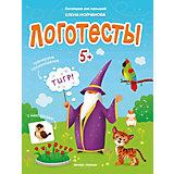 """Книжка с наклейками """"Логопедия для малышей. Логотесты 5+"""""""