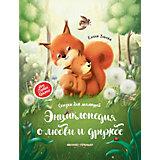 Сказки для малышей. Энциклопедия о любви и дружбе, Ульева Е.