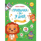 "Сказка ""Привычка за 7 дней. Детский сад"", Ульева Е."