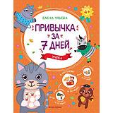 """Сказка """"Привычка за 7 дней. Учеба"""", Ульева Е."""