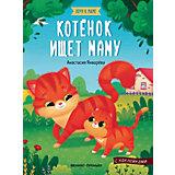 """Книжка с наклейками """"Хочу к маме. Котенок ищет маму"""", Январева А."""