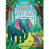 """Книжка с наклейками """"Хочу к маме. Слоненок ищет маму"""", Январева А."""