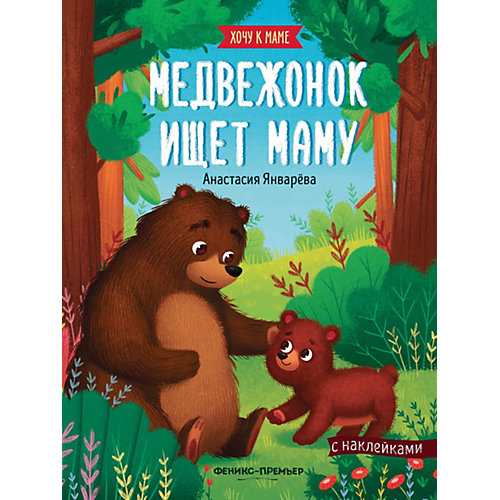 """Книжка с наклейками """"Хочу к маме. Медвежонок ищет маму"""", Январева А. от Феникс-Премьер"""