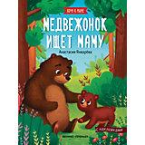 """Книжка с наклейками """"Хочу к маме. Медвежонок ищет маму"""", Январева А."""