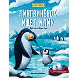 """Книжка с наклейками """"Хочу к маме. Пингвиненок ищет маму"""", Январева А."""