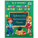 """Книга будущего первоклассника """"Букварь"""", М. Жукова"""