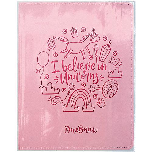 Дневник 1-11 классы Pretty unicorns. Pink от ArtSpace
