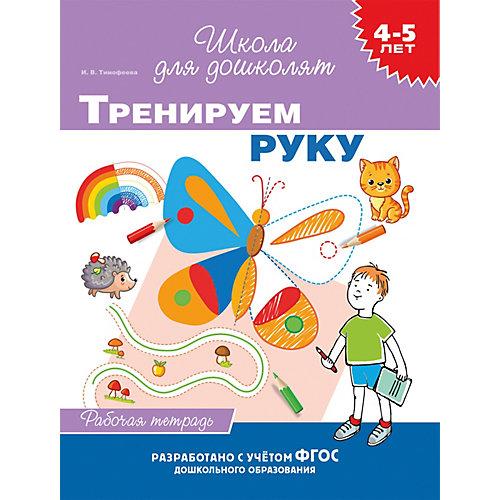 """Рабочая тетрадь """"4-5 лет: Тренируем руку"""", Тимофеева И. от Росмэн"""