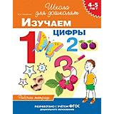 """Рабочая тетрадь """"4-5 лет: Изучаем цифры"""", Тимофеева И."""