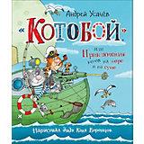 Истории «Котобой», или Приключения котов на море и на суше, Усачев А.