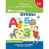 """Рабочая тетрадь """"4-5 лет: Изучаем буквы"""", Тимофеева И."""